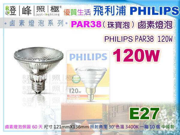 【PHILIPS飛利浦】燈泡 E27.120W/115V PAR38珠寶燈泡。熱光【燈峰照極my買燈】