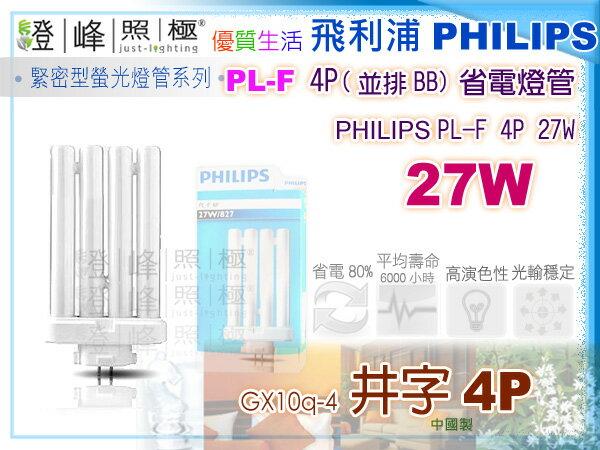 ~PHILIPS飛利浦~燈泡 PL.27W  並排BB PL~F省電燈管 白  黃 .檯燈