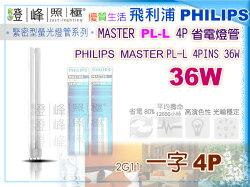 【PHILIPS飛利浦】燈泡 PL.36W MASTER PL-L-4P省電燈管(白/黃)【燈峰照極my買燈】