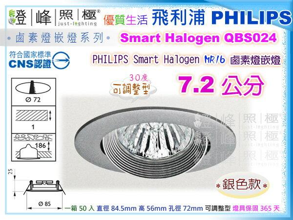 【PHILIPS飛利浦】嵌燈MR16.7.2公分鋁框可調整型灰色款#QBS024【燈峰照極my買燈】