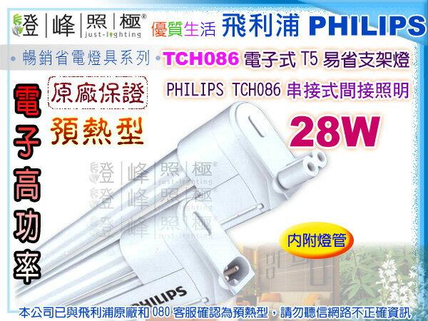 【PHILIPS飛利浦】T5 28W 110V易省串接支架燈 高功率預熱型CNS 附燈管TCH086【燈峰照極my買燈】
