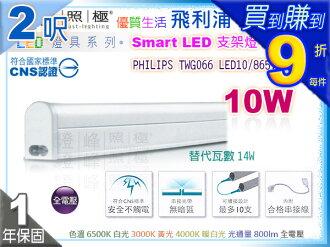【PHILIPS飛利浦】支架燈 LED-10W / 2呎。Smart LED 三種燈色 全電壓 #TWG066【燈峰照極my買燈】