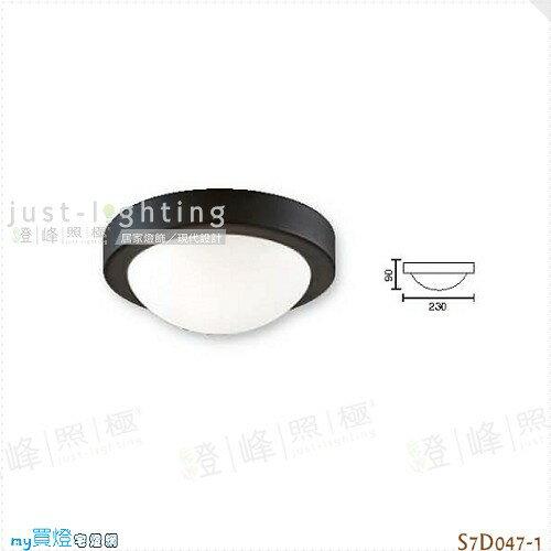 【陽台燈】E27 單燈。金屬 玻璃 寬23cm※【燈峰照極my買燈】#S7D047-1