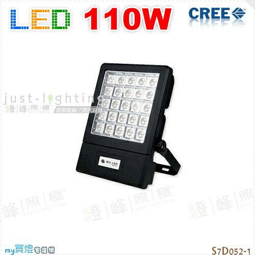 【廣告招牌燈】LED X25 110W。鋁 強化玻璃 寬40cm※【燈峰照極my買燈】#S7D052-1