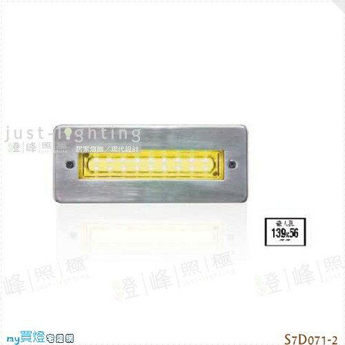 【LED階梯燈】LED 1.5W X18。不鏽鋼 PC蓋 寬14.6cm※【燈峰照極my買燈】#S7D071-2