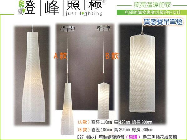 【吊燈】E27.餐吊單燈 手工魚鱗紋玻璃 2款。心淌血回饋 僅十組售完為止 #SS1