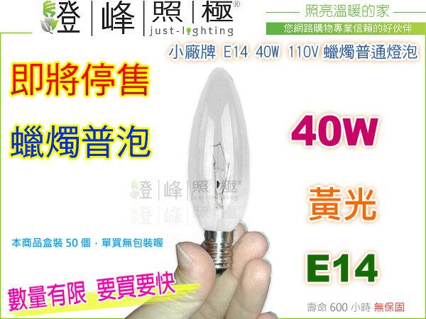 【小廠牌】燈泡 E14.40W/110V蠟燭普通燈泡 黃光 數量有限 即將停售 #SS8【燈峰照極my買燈】