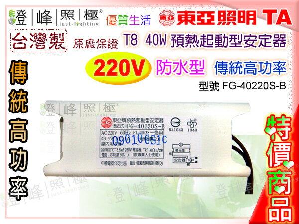 ~東亞~燈管 安定器 傳統高功率 220V 防水型 中 #40220S~B~燈峰照極my買