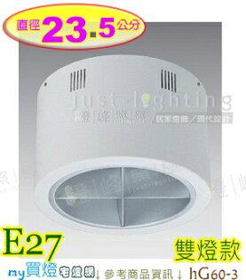 【吸頂筒燈】E27.23.5公分.雙燈。鋁筒十字噴砂鋁反射罩。白款台灣製#hG60-3【燈峰照極my買燈】