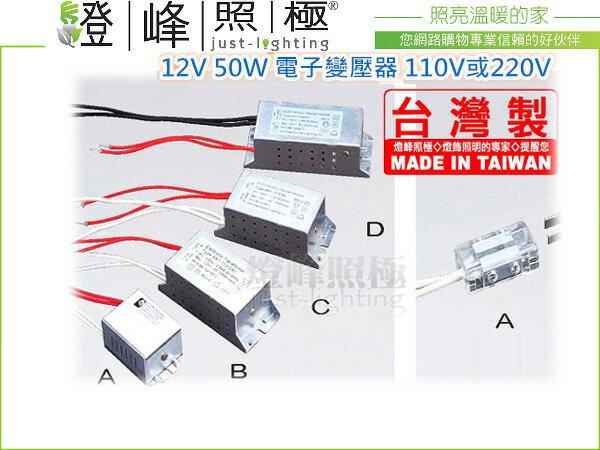 【變壓器】50W12V電子變壓器110V或220V 專用 (左A款) 台灣製 鋁殼 要用就用好的