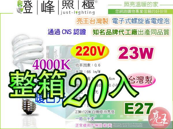 【亮王台灣製】燈泡 E27.23W/220V 4000K暖白光 電子式螺旋省電燈泡 台灣製 整箱免運【燈峰照極】