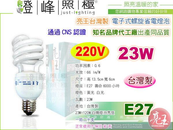 ~亮王 製~燈泡 E27.23W 220V螺旋省電燈泡 製 可混搭燈色 整箱~燈峰照極my
