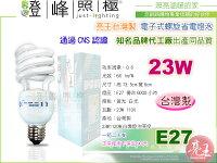【亮王台灣製】燈泡 E27.23W/110V螺旋省電燈泡 台製 可混搭色 整箱免運【燈峰照極my買燈】 0