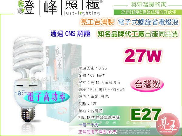 【亮王台灣製】燈泡 E27.27W/110V螺旋省電燈泡 高功率 台灣製 可混燈色 整箱免運【燈峰照極】
