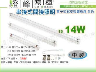 【層板燈】T5 電子式.14W 鋁支架層板燈 間接照明 夾層照明 中製 內置安定器【燈峰照極】