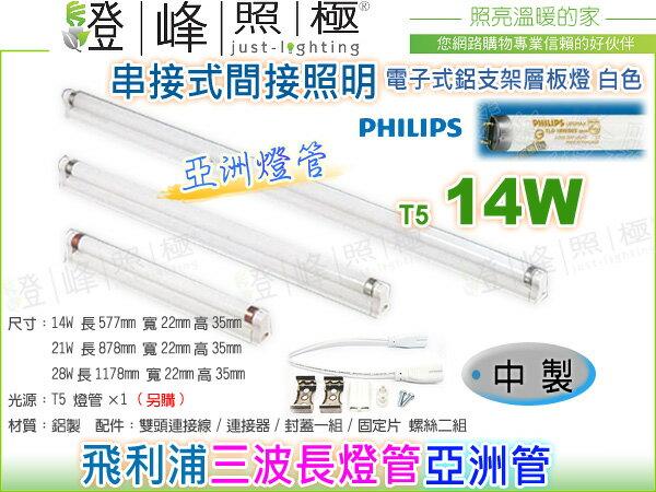 【層板燈】T5 電子式.14W 鋁支架層板燈 中製 內置安定器 含飛利浦三波長燈管 #DS【燈峰照極】