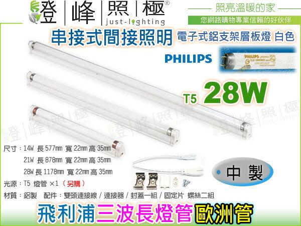 【層板燈】T5 電子式.28W 鋁支架層板燈 中製 內置安定器 含 飛利浦三波長 歐洲管【燈峰照極】