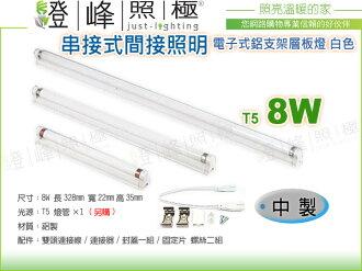 【層板燈】T5 電子式.8W 鋁支架層板燈 間接照明 夾層照明 中製 內置安定器【燈峰照極】