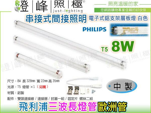 【層板燈】T5電子式.8W鋁支架層板燈中製內置安定器。含飛利浦三波長燈管【燈峰照極】