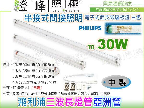 【層板燈】T8電子式.30W鋁支架層板燈(白)中製內置安定器含飛利浦三波長燈管【燈峰照極】