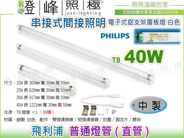 【層板燈】T8 電子式.40W 鋁支架層板燈(白) 中製 內置安定器 含飛利浦 普通燈管【燈峰照極】