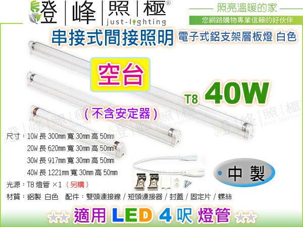 【層板燈】T8 電子式.4呎 鋁支架層板燈 空台(無安定器) LED燈管用 間接照明【燈峰照極】