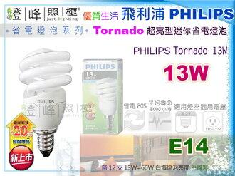 【PHILIPS飛利浦】燈泡 E14.13W 110V Tornado迷你型T2省電燈泡 新上市【燈峰照極my買燈】