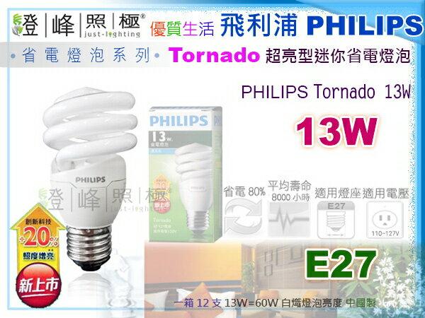 【PHILIPS飛利浦】燈泡 E27.13W 110V Tornado迷你型T2省電燈泡 新上市【燈峰照極my買燈】