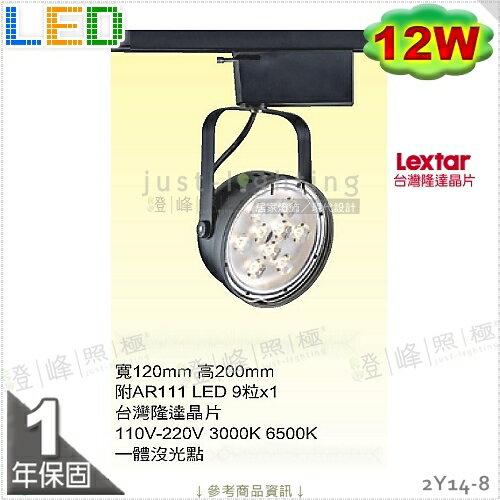 【LED軌道燈】LED AR111 12W。台灣隆達晶片。全電壓。黑款 商空首選※【燈峰照極my買燈】#2Y14-8