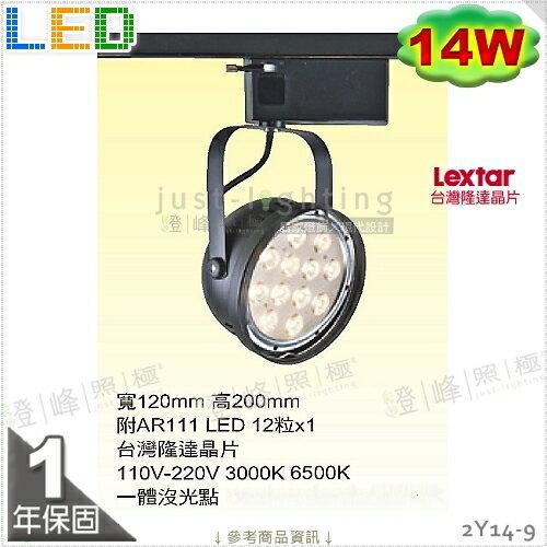 【LED軌道燈】LED AR111 14W。台灣隆達晶片。全電壓。黑款 商空首選※【燈峰照極my買燈】#2Y14-9