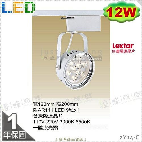 【LED軌道燈】LED AR111 12W。台灣隆達晶片。全電壓。白款 商空首選※【燈峰照極my買燈】#2Y14-C