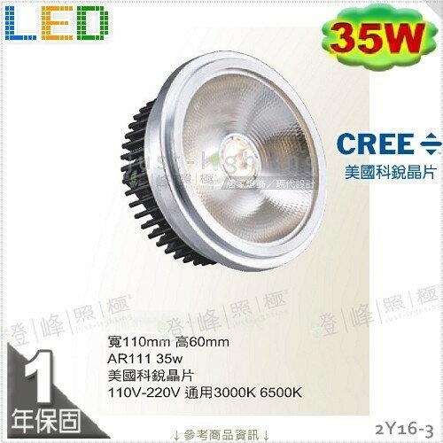 【崁燈】AR111.四方型崁燈.雙燈 鋁框(銀色)。搭LED 12W附變壓器【燈峰照極】#2Y26-2 - 限時優惠好康折扣