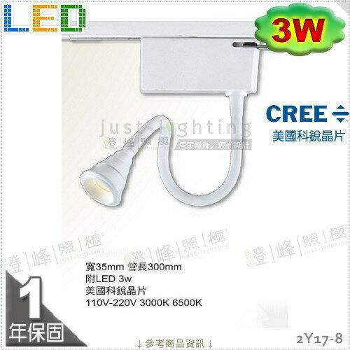 【LED軌道燈】LED 3W。美國CREE晶片。白款 可調角度 蛇管造形※【燈峰照極my買燈】#2Y17-8