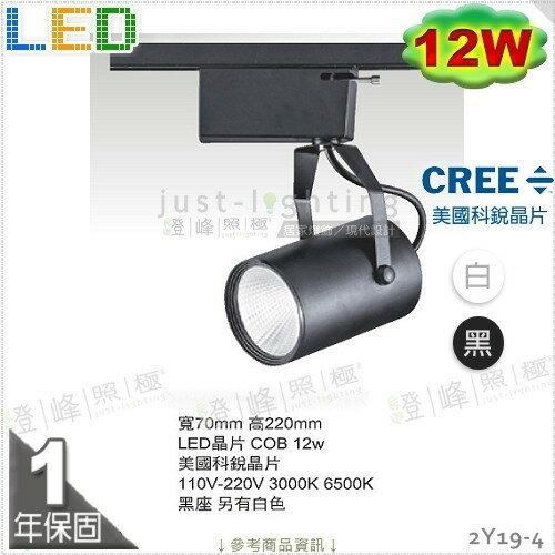 【LED軌道燈】LED 12W COB。美國CREE晶片。黑款白款 長筒款※【燈峰照極my買燈】#2Y19-4