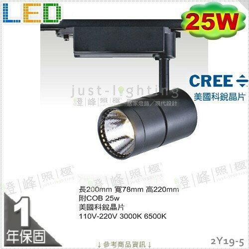 【LED軌道燈】LED 25W COB。美國CREE晶片。黑款 長筒款※【燈峰照極my買燈】#2Y19-5
