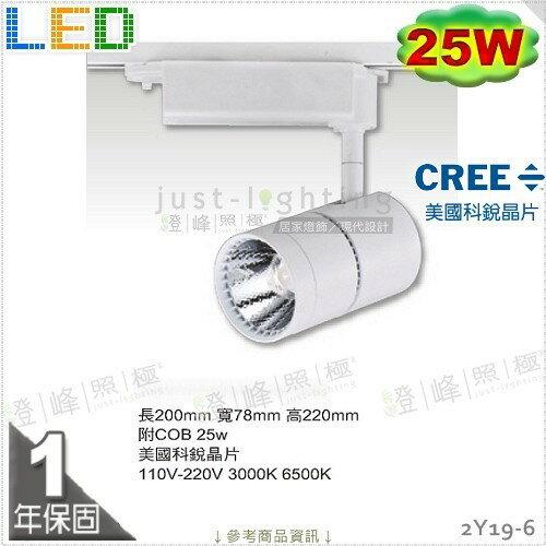 【LED軌道燈】LED 25W COB。美國CREE晶片。白款 長筒款※【燈峰照極my買燈】#2Y19-6