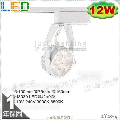 【LED軌道燈】LED 12W 3030晶片x9。白款 圓筒款 商空首選※【燈峰照極my買燈】#2Y20-4