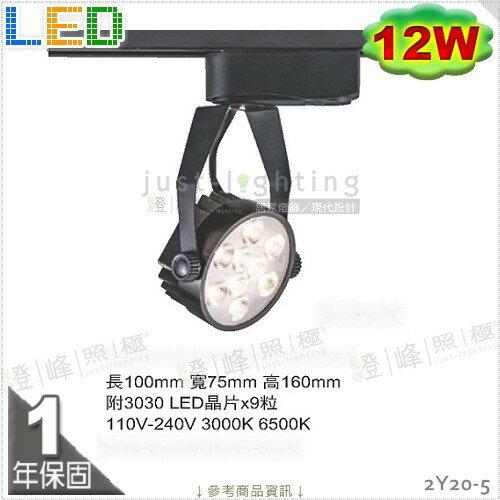 【LED軌道燈】LED 12W 3030晶片x9。黑款 圓筒款 商空首選※【燈峰照極my買燈】#2Y20-5