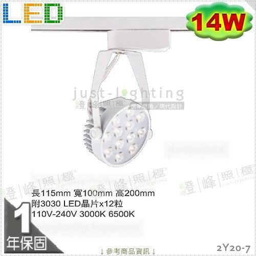 【LED軌道燈】LED 14W 3030晶片x12。白款 圓筒款 商空首選※【燈峰照極my買燈】#2Y20-7