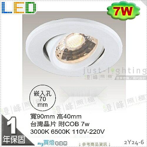 【LED崁燈】LED-7W / 7cm。COB 超亮崁燈 鋁製 台灣晶片。白款 附變壓器整組 #2Y24-6【燈峰照極my買燈】