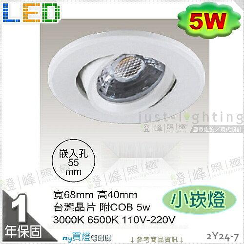 ~LED崁燈~LED~5W   5.5cm~COB 超亮崁燈 鋁製 晶片~白款 附變壓器整