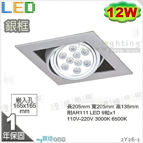【崁燈】AR111.四方型崁燈.單燈 鋁框(銀色)。搭LED 12W附變壓器【燈峰照極】#2Y26-1 - 限時優惠好康折扣