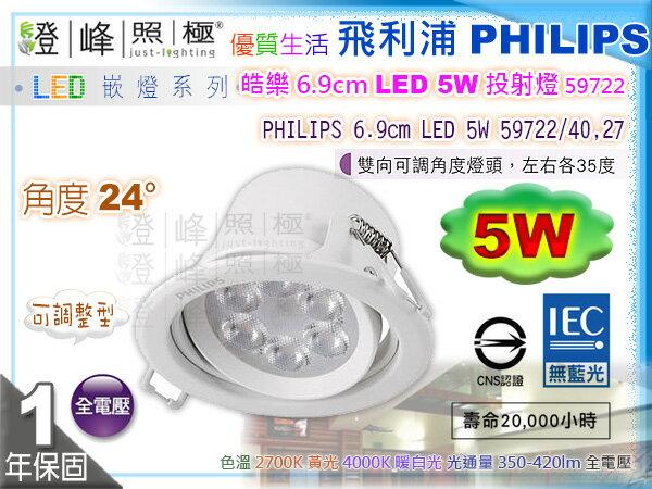 【PHILIPS飛利浦】LED投射燈.皓樂6.9公分 5W.24度 2款色溫選 雙向可調角度#59722【燈峰照極】