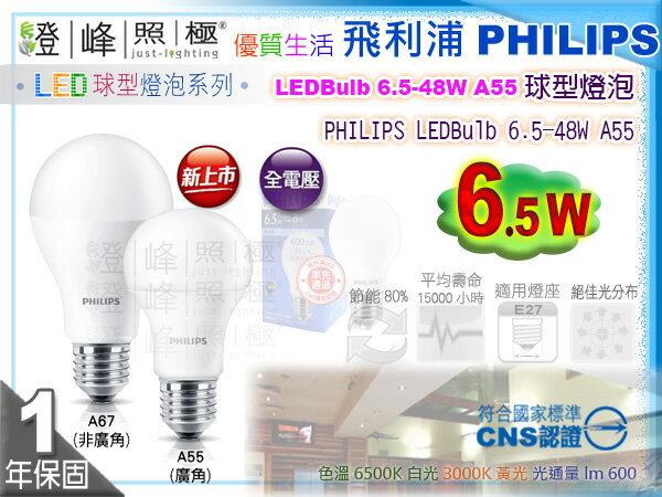 【PHILIPS飛利浦】LED燈泡 E27.LEDBulb 6.5W 廣角型 球泡燈 純淨光 高亮度 替代11W 【燈峰照極my買燈】