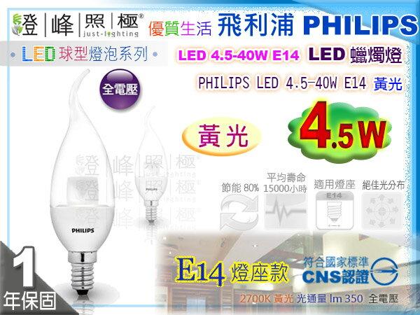 【PHILIPS飛利浦】LED燈泡 E14.LED拉尾 蠟燭燈 4.5W 黃光 全電壓 替代傳統40W 【燈峰照極my買燈】
