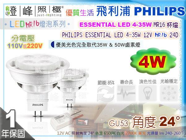 【PHILIPS飛利浦】LED燈泡.MR16 4W Essentail LED 附PH變壓器 替代傳統35W 【燈峰照極my買燈】