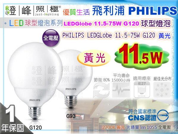 【PHILIPS飛利浦】LED燈泡 E27.LEDGlobe 11.5W 黃光 龍珠燈泡 球泡燈 純淨光 替代23W 【燈峰照極my買燈】