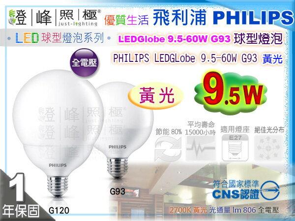 【PHILIPS飛利浦】LED燈泡 E27.LEDGlobe 9.5W 黃光 龍珠燈泡 球泡燈 純淨光 替代15W 【燈峰照極my買燈】