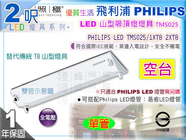 【PHILIPS飛利浦】山型吸頂燈.2呎 單管 LED專用空台 燈管另購.安全單邊入電#TMS025【燈峰照極】