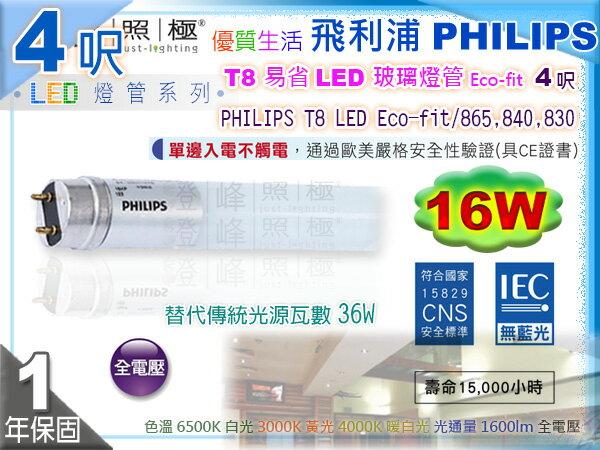 【PHILIPS飛利浦】LED燈管.T8 易省LED玻璃燈管.4呎 16W 單邊入電較安全#Eco-fit【燈峰照極my買燈】